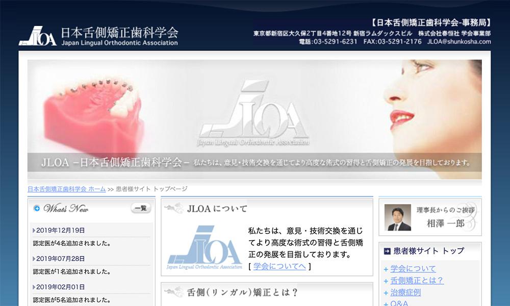 日本舌側矯正歯科学会|患者様サイト